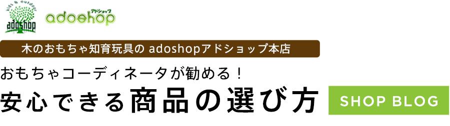 木のおもちゃ知育玩具の adoshopアドショップ本店 商品ブログ